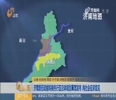 济南新旧动能转换先行区总体规划草案发布 向社会征求意见