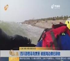 【闪电新闻排行榜】四川游客青岛赏景 被困海边礁石获救