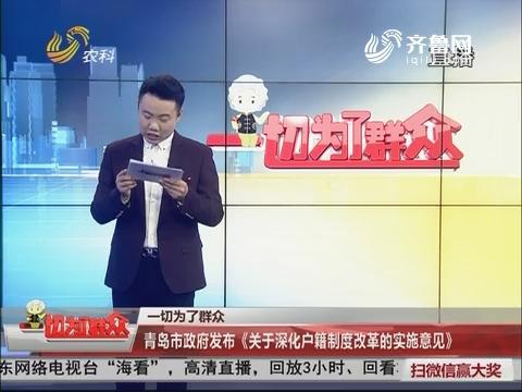 青岛市政府发布《关于深化户籍制度改革的实施意见》