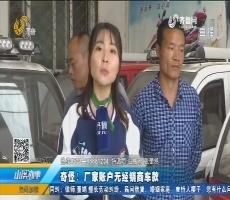 济宁:车款转给业务员 电动车迟迟未到货