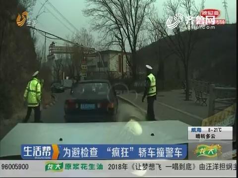 """淄博:为避检查 """"疯狂""""轿车撞警车"""
