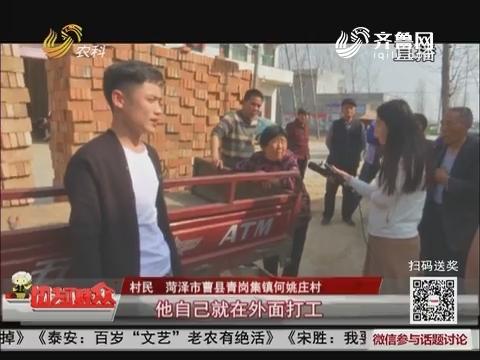 【小群跑腿】菏泽:孤儿建房遇麻烦 跑腿记者找答案