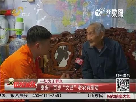 "泰安:百岁""文艺""老农有绝活"