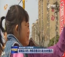【推动乡村振兴 打造齐鲁样板】邹城后八村:传承孝善文化 助力乡村振兴