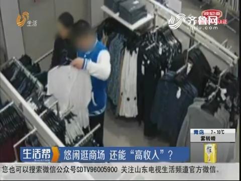 """青岛:悠闲逛商场 还能""""高收入""""?"""