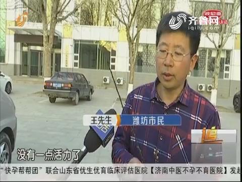 潍坊:草场着火 殃及附近果园