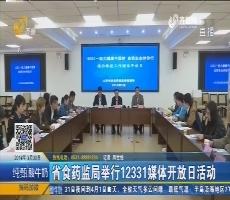 省食药监局举行12331媒体开放日活动