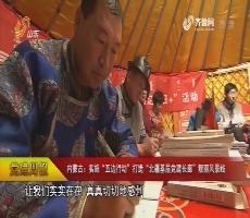 """【党建周报】内蒙古:实施""""五边行动""""打造""""北疆基层党建长廊""""靓丽风景线"""