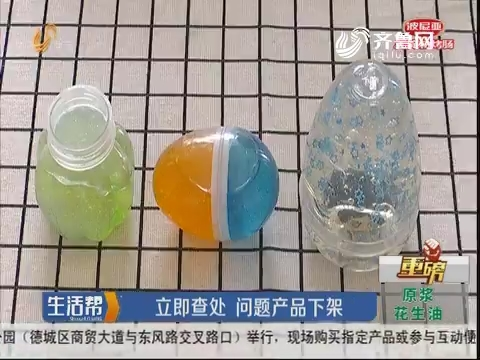 """【重磅】烟台:""""三无""""水晶泥 学生很熟悉"""