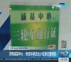 济南诚基中心:快递车辆进出小区要交管理费