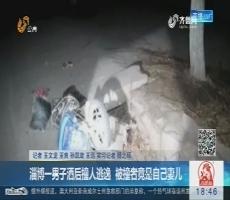 淄博一男子酒后撞人逃逸 被撞者竟是自己妻儿