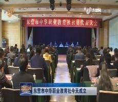 东营市中华职业教育社今天成立