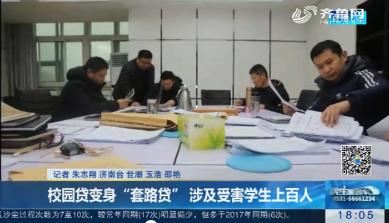 """济南:校园贷变身""""套路贷"""" 涉及受害学生上百人"""