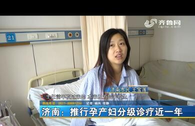 济南:推行孕产妇分级诊疗近一年