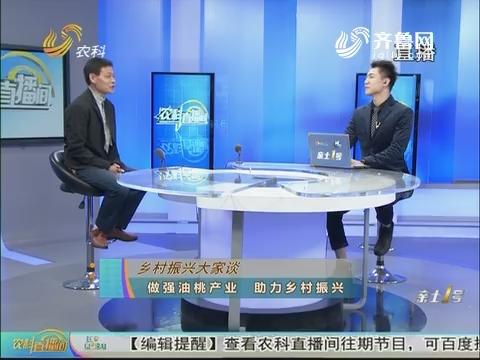 20180331《农科直播间》:乡村振兴大家谈 做强油桃产业 助力乡村振兴