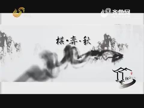 20180331《国学小名士》:旗·弈·秋