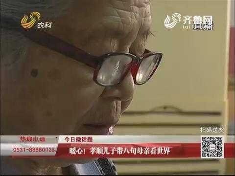 【今日微话题】济南:暖心!孝顺儿子带八旬母亲看世界