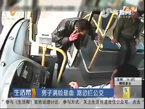 临沂:男子满脸是血 路边拦公交