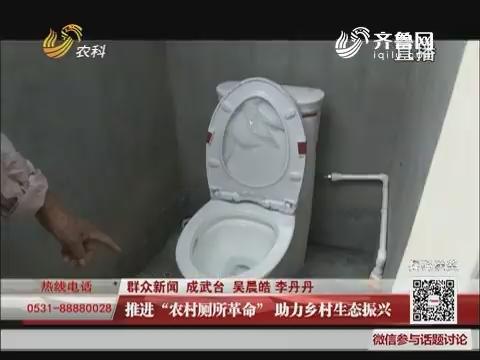 """【群众新闻】菏泽:推进""""农村厕所革命"""" 助力乡村生态振兴"""