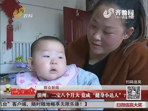 """【群众新闻】滨州:二宝八个月大 竟成""""健身小达人""""?"""