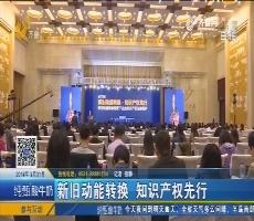 济南:新旧动能转换 知识产权先行