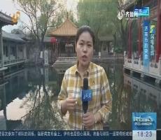 【闪电连线】济南:降水稀缺 趵突泉喷涌告急