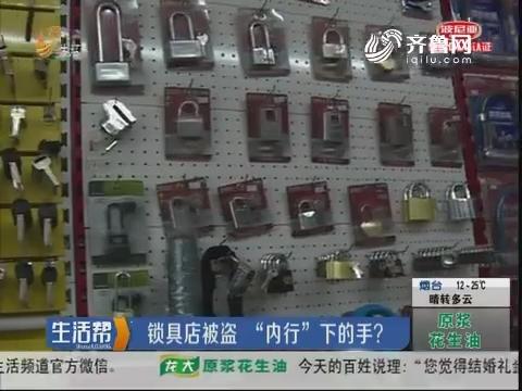"""莒南:锁具店被盗 """"内行""""下的手?"""
