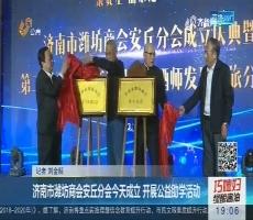 济南市潍坊商会安丘分会3月31日成立 开展公益助学活动