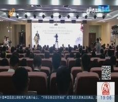 济南:2018山东软装发展与人才培养高峰论坛召开
