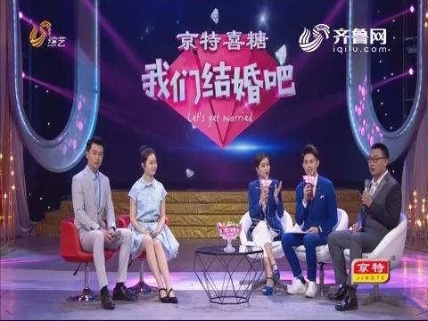 20180331《我们结婚吧》:异地恋师兄妹为相爱历经艰辛