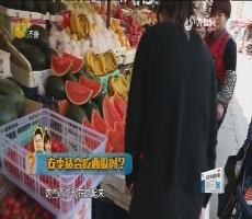 2018年03月31日《生活大调查》:春季适合吃西瓜吗?