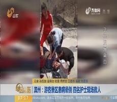 【闪电新闻排行榜】滨州:游客景区患病晕倒 四名护士现场救人
