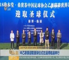 中乙联赛迎取圣球仪式在淄博临淄举行