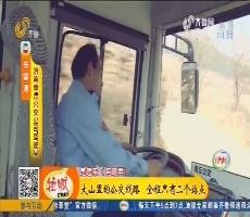 济南:大山里的公交线路 全程只有三个站点