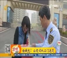 【凡人善举】邹平:捡钱包!公交司机上门送还