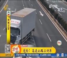 莱芜:危险!高速公路上倒车