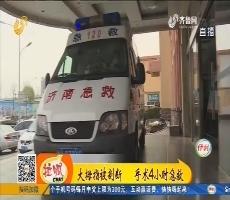 济南:大拇指被割断 手术4小时急救