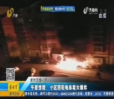 菏泽:午夜惊魂!小区四轮电车着火爆炸