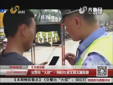 """【今日微话题】交警出""""大招"""":闯红灯要发朋友圈集赞"""