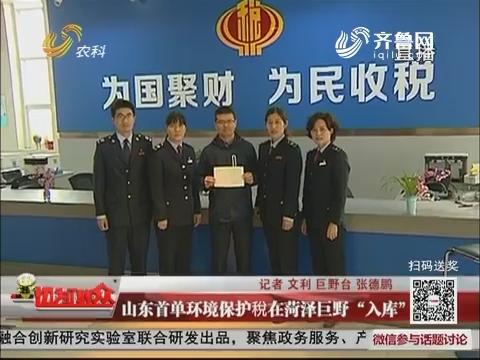 """山东首单环境保护税在菏泽巨野""""入库"""""""