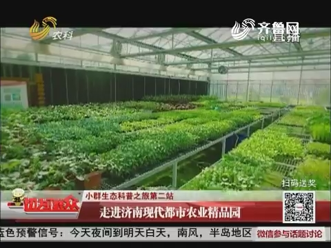 【小群生态科普之旅第二站】走进济南现代都市农业精品园
