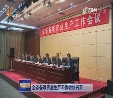全省春季農業生產工作會議召開