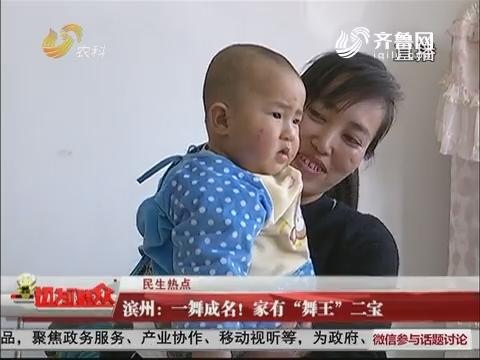 """【民生热点】滨州:一舞成名!家有""""舞王""""二宝"""