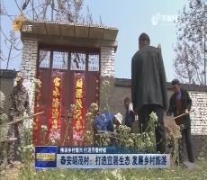 【推动乡村振兴 打造齐鲁样板】泰安胡茂村:打造宜居生态 发展乡村旅游