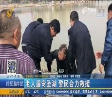 禹城:老人遛弯坠湖 警民合力救援