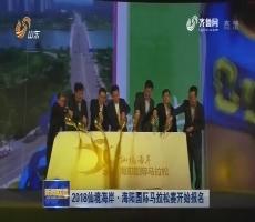 2018仙境海岸·海阳国际马拉松赛开始报名