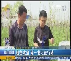 金乡:脱贫攻坚 第一书记在行动