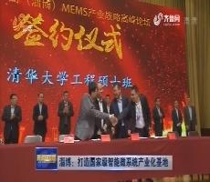 淄博:打造国家级智能微系统产业化基地