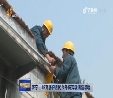 济宁:18万多户居民今冬将实现清洁取暖