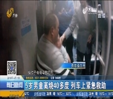 5岁男童高烧40多度 列车上紧急救助
